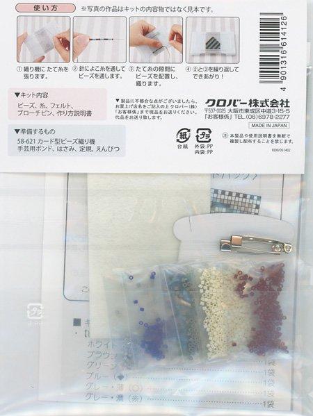 クロバー カード型ビーズ織り機で作るブローチキット ピクニック 61-412 【参考画像2】