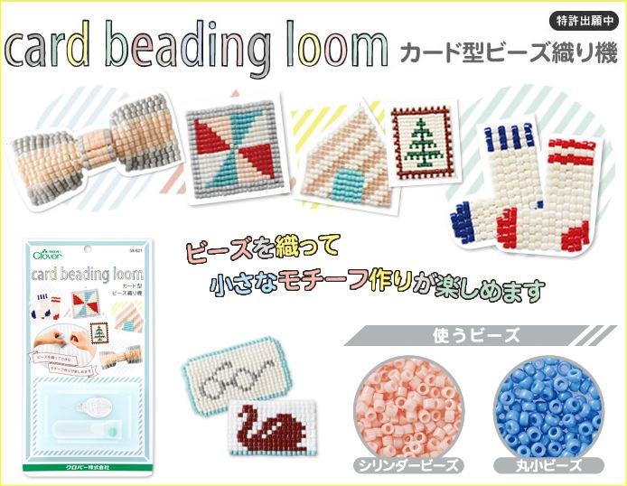クロバー カード型ビーズ織り機で作るブローチキット ピクニック 61-412 【参考画像4】