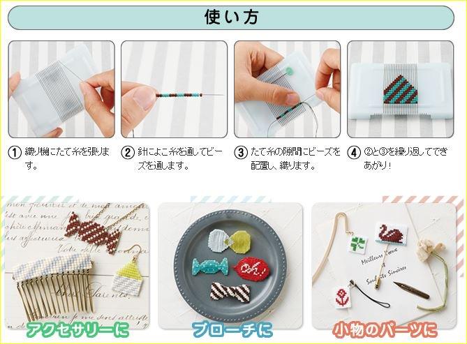 クロバー カード型ビーズ織り機で作るブローチキット ピクニック 61-412 【参考画像6】