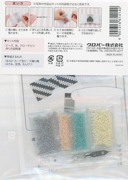 ■廃番■ クロバー カード型ビーズ織り機で作るブローチキット リボン 61-414 【参考画像2】