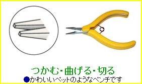 美鈴 HT-001 ペットラジオペンチ 手芸用ペンチ 5個セット 【参考画像3】