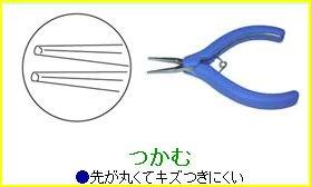 美鈴 HT-002 ペットコーンプライヤー 手芸用プライヤー 5個セット 【参考画像3】