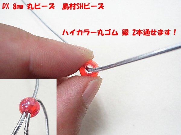 島村SH 丸ビーズ DX8mm 1箱(10袋) col.9 オーロラ 薄紫色 【参考画像4】