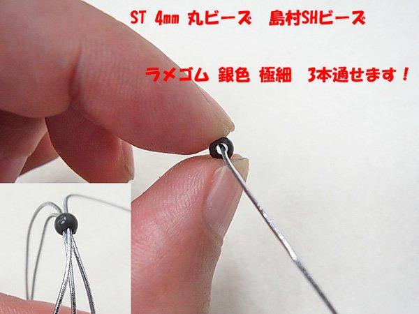 島村 ST 4mm 丸ビーズ 黒 1箱(20袋) 【参考画像3】