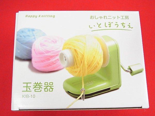 ドレスイン 玉巻き器 毛糸や糸を玉巻きにする 【参考画像1】