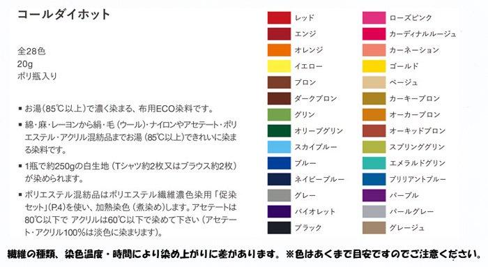 コールダイホット col.4 オレンジ 6個セット みや古染め染料 【参考画像4】