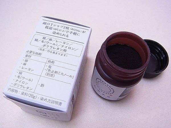 コールダイオール col.18 ブラック・黒 6個セット みや古染め染料 【参考画像3】