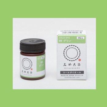 コールダイオール col.9 グリン 6個セット みや古染め染料