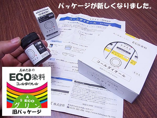 コールダイオール col.9 グリン 6個セット みや古染め染料 【参考画像1】