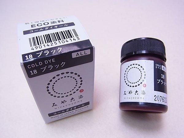 コールダイオール col.10 オリーブグリン 6個セット みや古染め染料 【参考画像2】