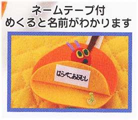 クロバー はらぺこあおむし ぺたんこフェルトのマスコットキット オレンジ 67-908 【参考画像1】