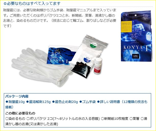 藍染め染料セット 紺屋藍 SEIWA 【参考画像2】