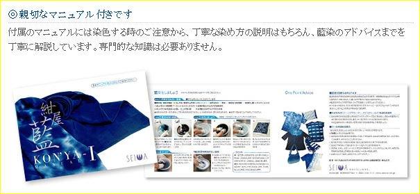 藍染め染料セット 紺屋藍 SEIWA 【参考画像3】