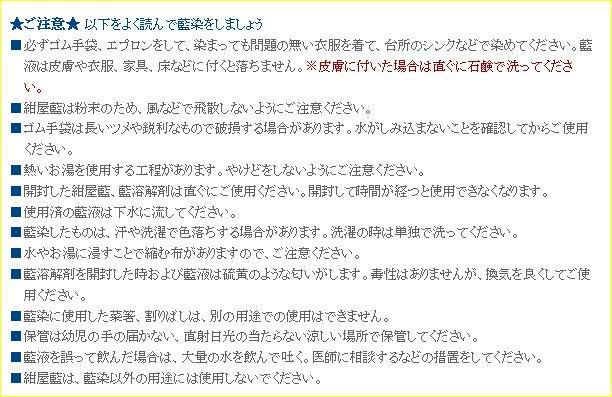 藍染め染料セット 紺屋藍 SEIWA 【参考画像6】