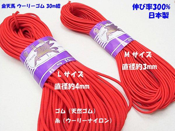 金天馬 ウーリーゴム 赤 L 直径約4mm 30m綛 KW00143 【参考画像4】
