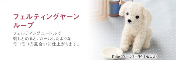 ハマナカ フェルティングヤーン ループ うす茶 3玉セット H441-112-2 【参考画像2】