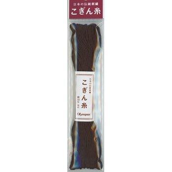 オリムパス こぎん糸 こげ茶 col.778