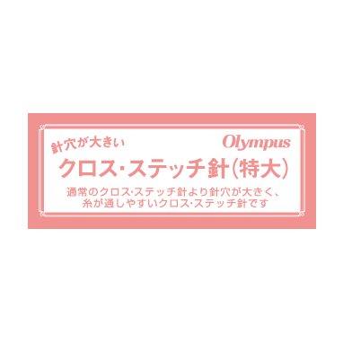 オリムパス クロスステッチ針 特大 【参考画像1】