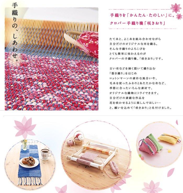 クロバー 手織り機 咲きおり 40cm 30羽セット 57-950 【参考画像1】