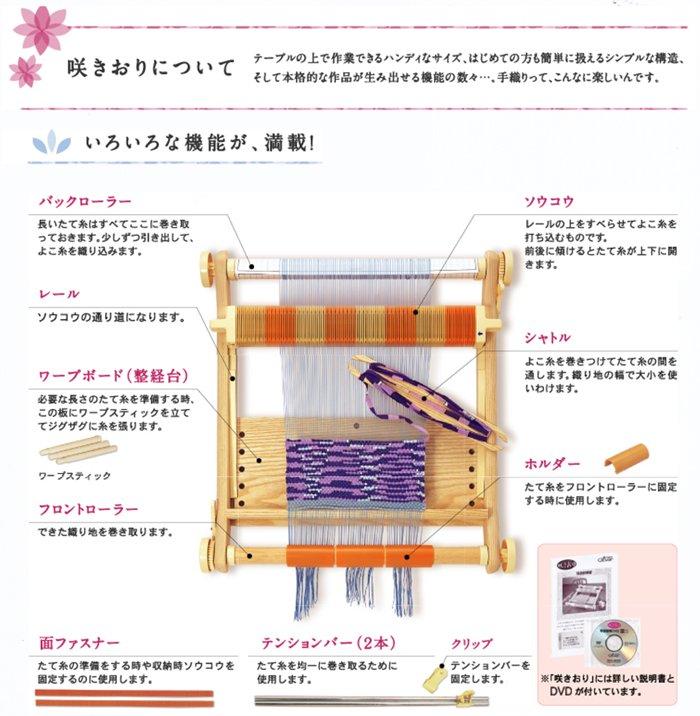 クロバー 手織り機 咲きおり 40cm 30羽セット 57-950 【参考画像3】