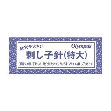 オリムパス 刺し子針 特大 【参考画像2】