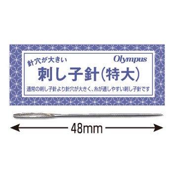 オリムパス 刺し子針 特大 10包セット