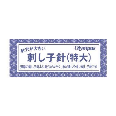 オリムパス 刺し子針 特大 10包セット 【参考画像2】