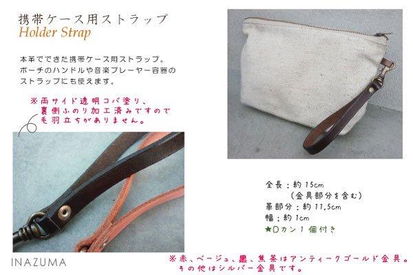 イナズマ 本革ポーチ用持ち手 BS-1526 【参考画像3】