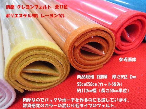 クレヨンフェルト 黄緑 col.LG 厚さ約2.2mm 55cm幅x50cm 【参考画像4】