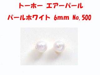 トーホー エアーパール パールホワイト 6mm No.500