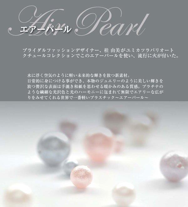 トーホー エアーパール パールホワイト 10mm No.500 【参考画像3】