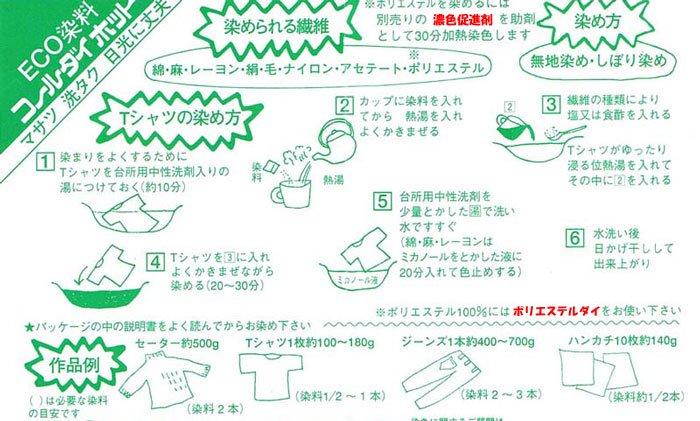 コールダイホット col.69 スプリンググリン みや古染 ECO染料 【参考画像6】