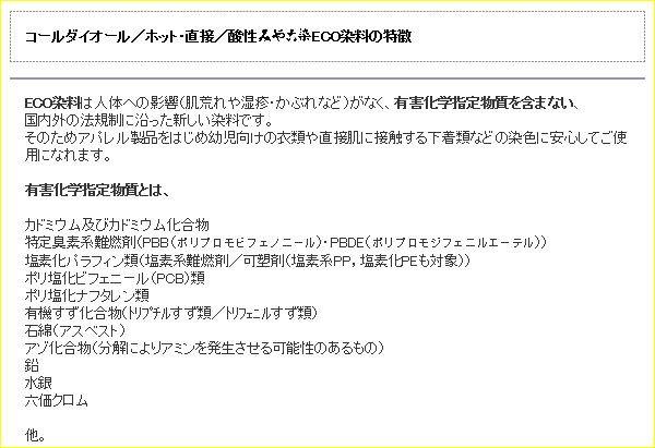 ■廃番■ コールダイホット col.71 サックスブルー みや古染 ECO染料 【参考画像5】