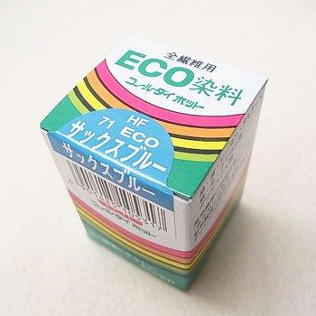 ■廃番■ コールダイホット col.71 サックスブルー みや古染 ECO染料