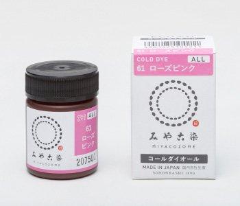 コールダイオール col.61 ローズピンク みや古染 ECO染料