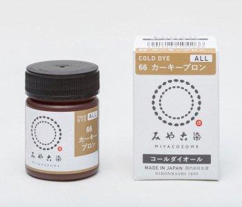 コールダイオール col.66 カーキーブロン みや古染 ECO染料