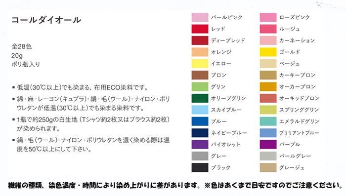 コールダイオール col.70 エメラルドグリン みや古染 ECO染料 【参考画像4】
