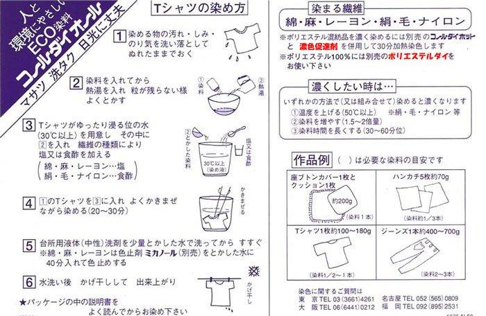 コールダイオール col.70 エメラルドグリン みや古染 ECO染料 【参考画像6】