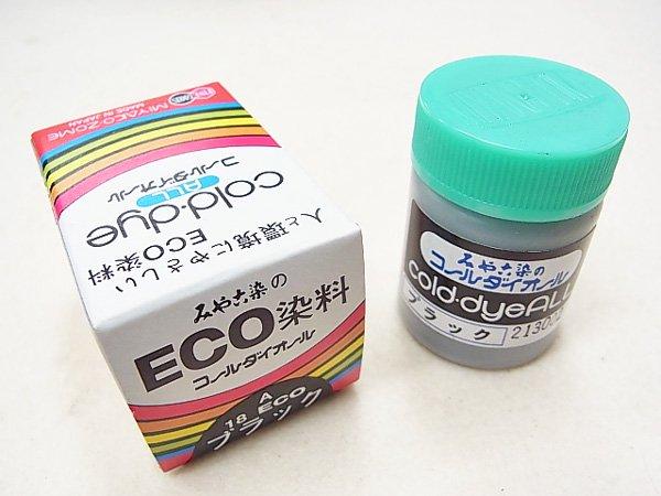 ■廃番■ コールダイオール col.71 サックスブルー みや古染 ECO染料 【参考画像1】