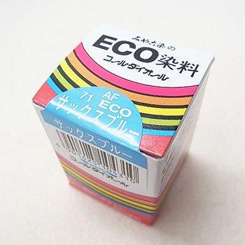 ■廃番■ コールダイオール col.71 サックスブルー みや古染 ECO染料