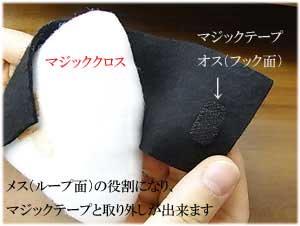 マジックテープ (面ファスナー クラレ) 縫製用 【参考画像1】
