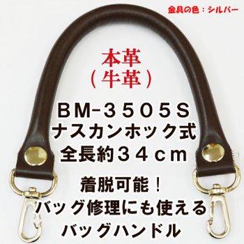 inazuma 本革持ち手 着脱(取り外し)可能 手さげタイプ BM-3505S