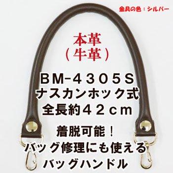 inazuma 本革持ち手 着脱(取り外し)可能 手さげタイプ BM-4305S