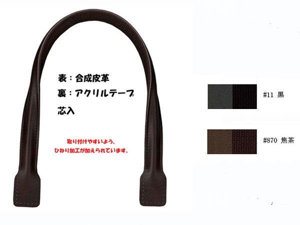 ■廃番■ inazuma アクリルテープ&合成皮革 持ち手 手さげタイプ YAT-450 【参考画像3】