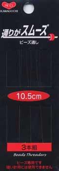 ■廃番■ ビーズ通し 10.5cm 3本組 【参考画像1】