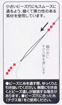 ■廃番■ ビーズ通し 10.5cm 3本組 【参考画像2】