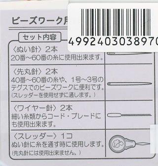 ビーズワーク用針セット 【参考画像2】