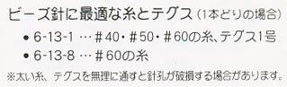ビーズ針セット 【参考画像2】