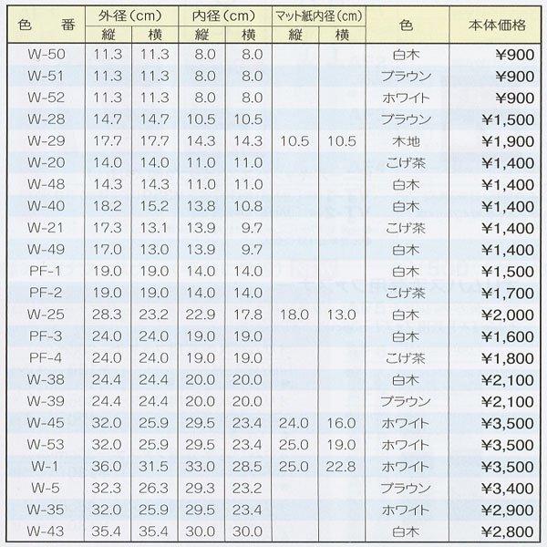オリムパス 木製フレーム W-48 白木 【参考画像2】
