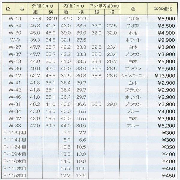 オリムパス 木製フレーム おしゃれフープ P-115 木目 【参考画像3】